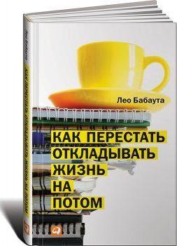 Статья против прокрастинации)