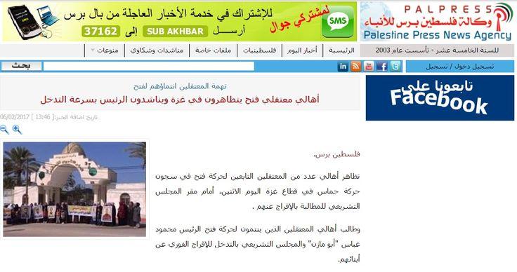 Un pequeño grupo de personas, venciendo el miedo a posibles represalias de la organización terrorista Hamas, se concentró en la sede del Consejo Legislativo Palestino para pedir la liberación de lo…