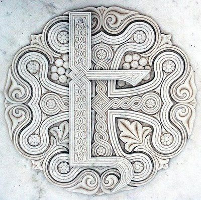 Armenian Symbol Of Eternity Sign on a marble khatchkar