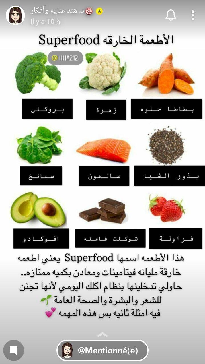 Pin By Sara H On موضة وجمال Health Food Health Fitness Nutrition Health Facts Food