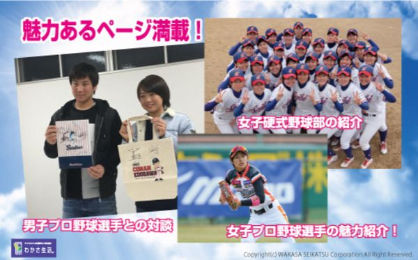 女子野球コーナーが「輝け甲子園の星」と「プロ野球ai」に新設