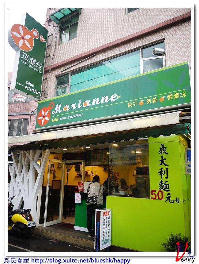 瑪麗安義麵館 Marianne / 地址:新北市板橋區德興街3號 /  電話:02-89661020