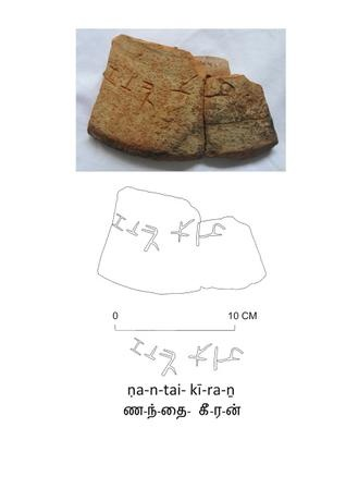 The potsherd found in Oman in 2006. The Tamil- Brahmi script on it can be dated to the first century CE.