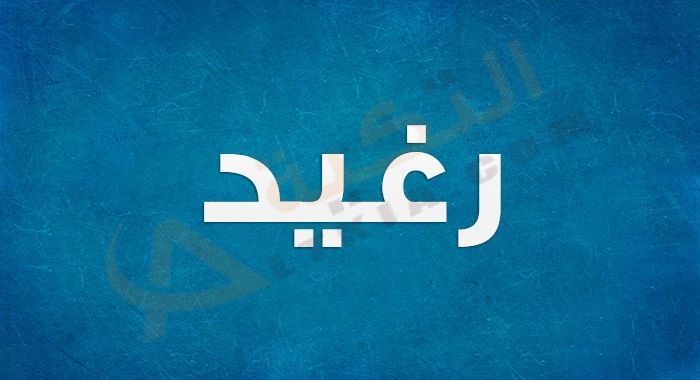 معنى اسم رغيد وصفات حامل الاسم وشخصيتة تزخر اللغة العربية بالأسماء الجميلة التي تحمل معنى جميل وقيم وسوف نتعرف من خلال هذه المقالة على أحد هذ Logos Adidas Logo