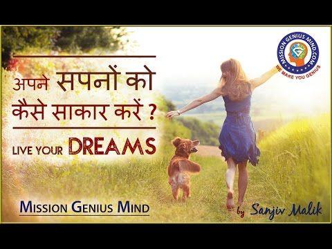 Live Your Dreams - @missiongenius   अपने सपनों को साकार करने के मार्ग में अगर कोई रूकावट है तो वो हमारी सोच है. सपनों को साकार किये बगैर जीना मरने के सामान है|  अपनी सोच को बदलकर सपनों को साकार किया जा सकता है|