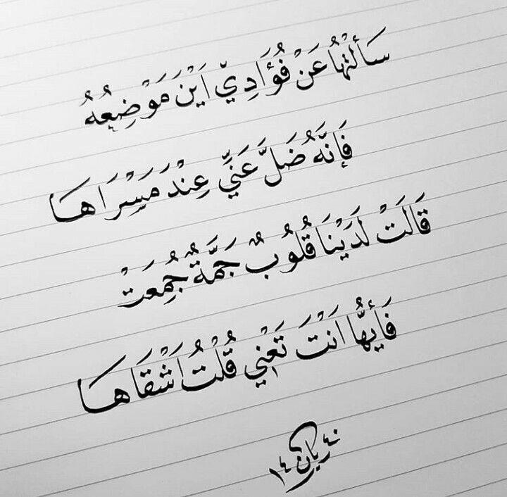 قلت اشقاها English Quotes Special Words Arabic English Quotes