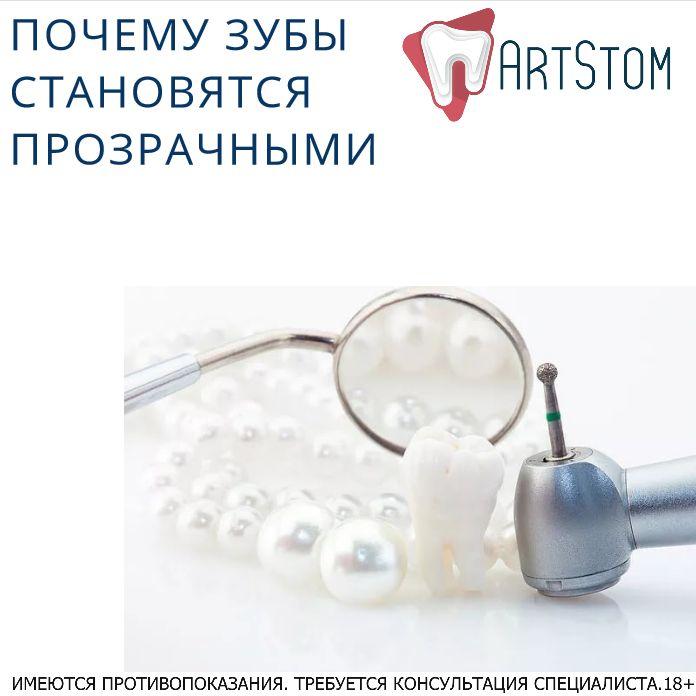 📌Основные причины прозрачности зубной эмали.  Начнем с того, что стоматологи подобное явление не называют патологией. Более того, они считают некую прозрачность зубов нормой. Причиной повреждения эмали является банальный #недостаток_кальция в организме человека. То есть это, скорее, косметический дефект, нежели серьезная болезнь. Но если вовремя не обратить внимания на прозрачность эмали, то это может привести к более серьезным последствиям. Так, зубы с поврежденной поверхностью уязвимы к…