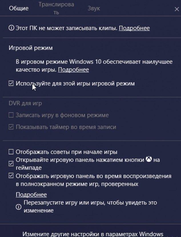 Отключаем игровой режим в Windows 10