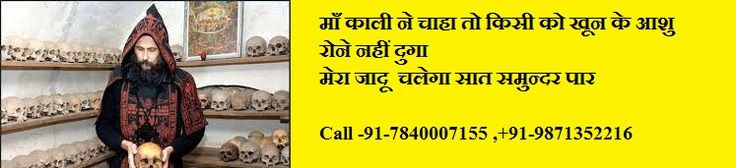 +91-7840007155 Want Husband Vashikaran Mantra? or Pati Ko Vash Mein Karne Ke Upay, V.S Bengali Black Magic & Vashikaran Specialist Astrologer to Control Him