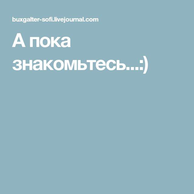 А пока знакомьтесь...:)