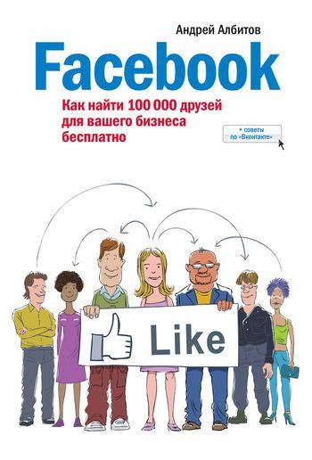 Facebook: как найти 100000 друзей для вашего бизнеса бесплатно #любовныйроман, #юмор, #компьютеры, #приключения, #путешествия