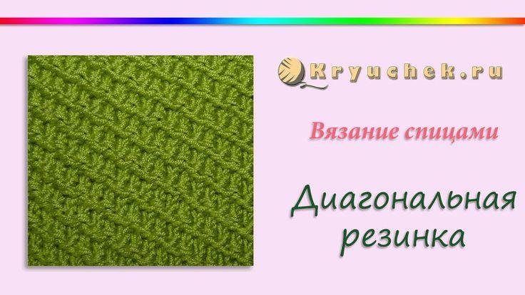 Диагональная резинка №2