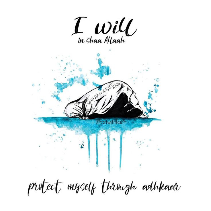 I WILL in shaa Allaah protect myself through adhkaar #iwillinshaAllah