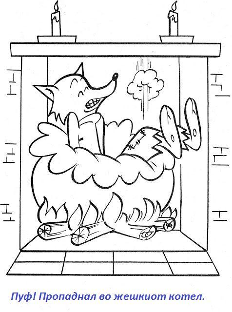 I tre porcellini, lupo che si brucia