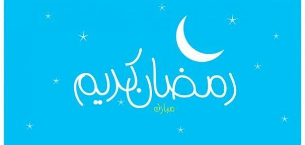كلمات في حب شهر رمضان المبارك Neon Signs Neon Signs