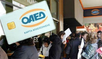 EΛΛΗΝΙΚΗ ΔΡΑΣΗ: ΟΑΕΔ: Η απόφαση για 15.000 προσλήψεις ανέργων.