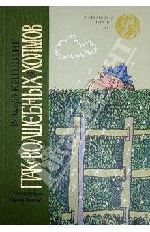"""Книга: Пак с Волшебных холмов (Puck of Pook's Hill). Автор: Редьярд Киплинг. Аннотация, отзывы читателей, иллюстрации. Купить книгу по привлекательной цене среди миллиона книг """"Лабиринта""""   ISBN 978-5-386-05066-5"""