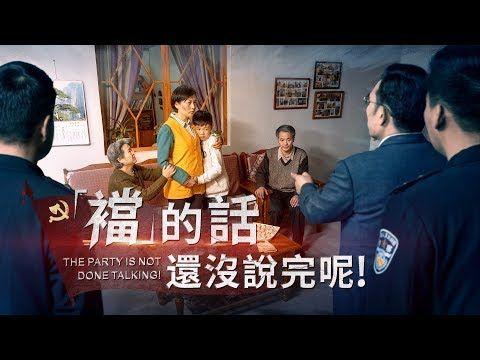 中國宗教迫害實錄: 《「襠」的話還沒說完呢! 》中共破壞基督徒家庭的鐵證【預告片】