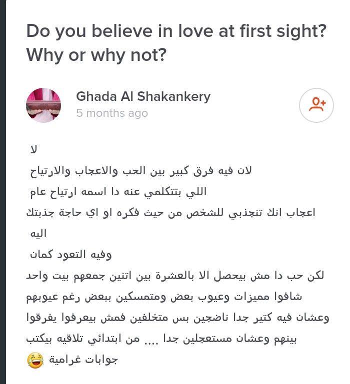 الحب الإعجاب الإرتياح التعود Words Love At First Sight First Love