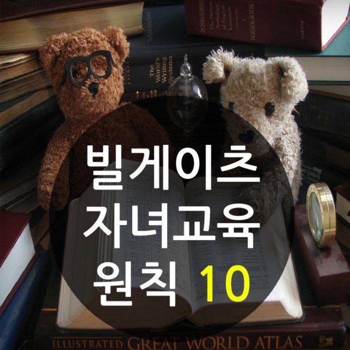 빌게이츠자녀교육 원칙 10