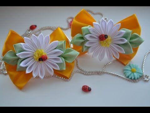 Бант с ромашкой канзаши/Bant with daisy chamomile - YouTube