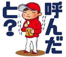 #大瀬良大地 野球チームと応援団 7 【いろんな方言編】 - クリエイターズスタンプ