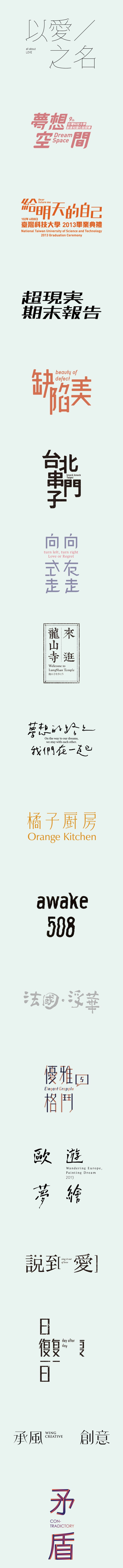 標準字設計 by 田修銓 Not the most exciting, but makes people feel young. Simple pleasure.