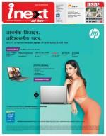 Epaper Inext: Bilingual Epaper of India and International news published in Meerut. Epaper for Meerut News. Epaper published in English and Hindi for Meerut by Jagran Prakshan Limited. http://inextepaper.jagran.com/t/31/Meerut-newspaper