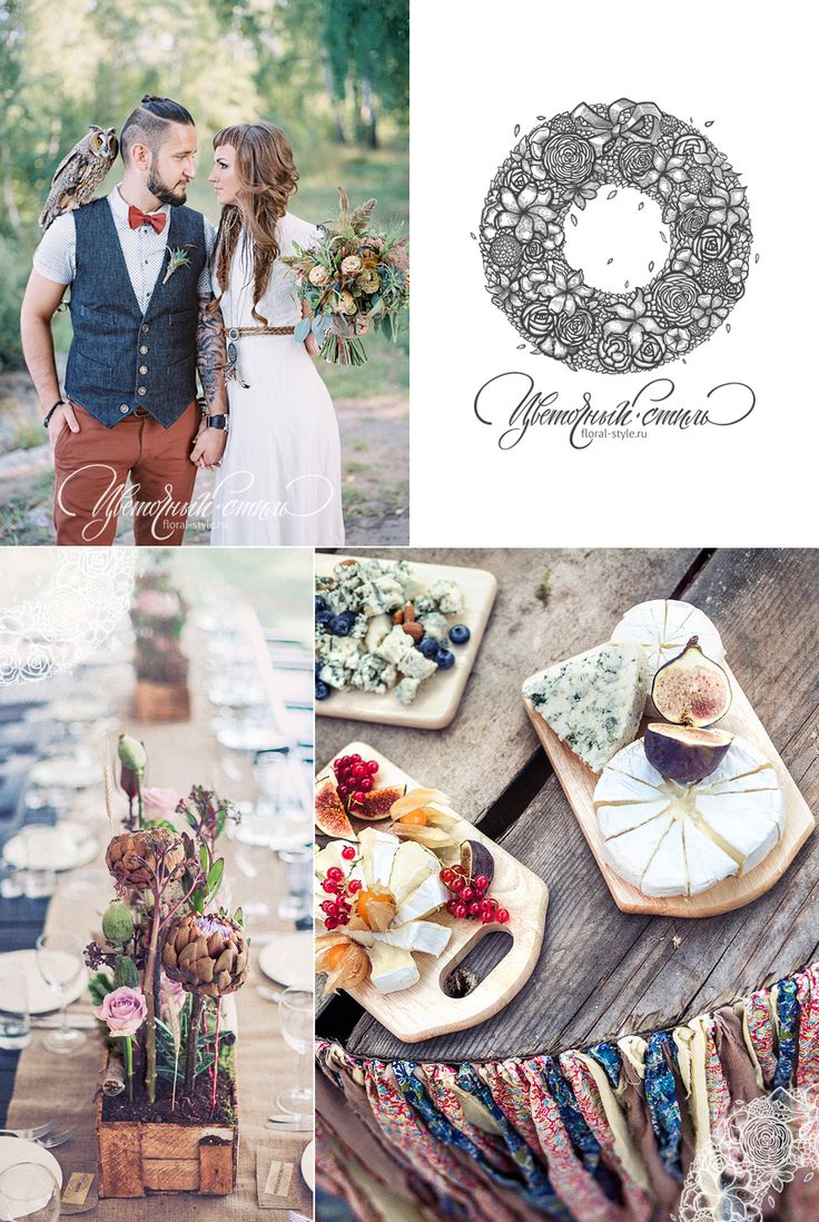 Бохо свадьба
