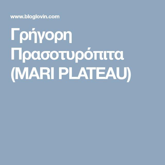 Γρήγορη Πρασοτυρόπιτα (MARI PLATEAU)