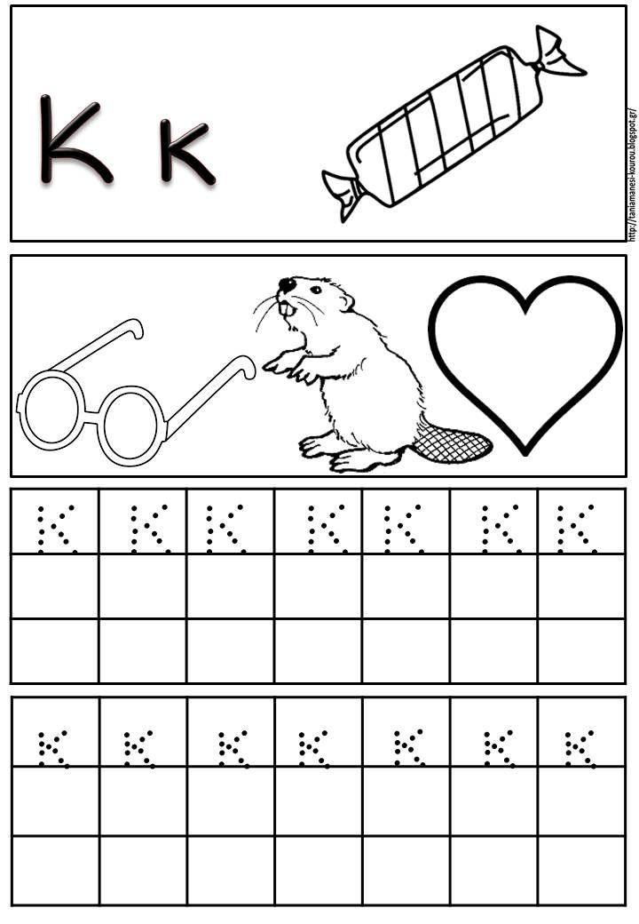 Δραστηριότητες, παιδαγωγικό και εποπτικό υλικό για το Νηπιαγωγείο & το Δημοτικό: Φύλλα εργασίας γραφής της αλφαβήτας (πρώτο μέρος)