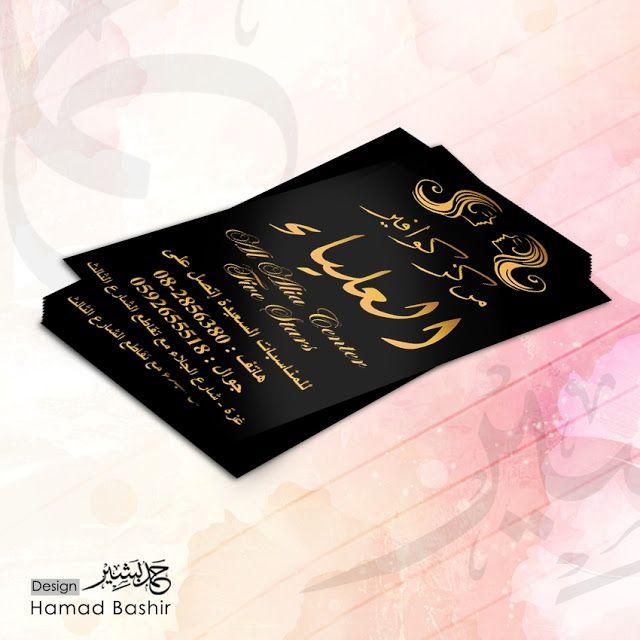 تصميم بطاقة اعمال كوافير نسائية Business Card 152 Psd حمد بشير Business Card Psd Business Cards Cards