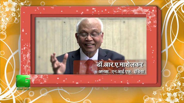 Roop Sharma, Dr. R.A. Mashelkar, M.S. Swaminathan on Green TV