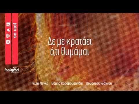 Γιώτα Νέγκα, Θέμης Καραμουρατίδης, Οδυσσέας Ιωάννου – Τα Τραγούδια Που Λες - YouTube