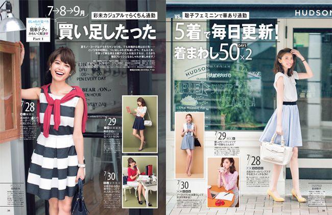 With magazine September 2014