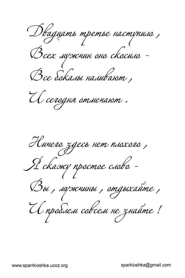 """Открытка двухсторонняя """"С 23 февраля!"""" (поздравление)"""