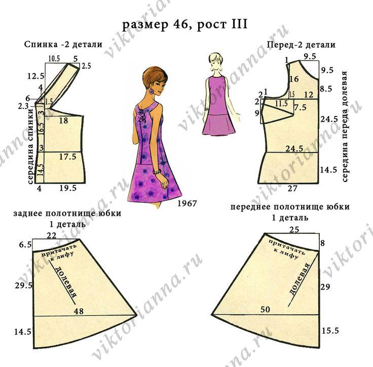Ретро платье с фигурной спинкой и расклешенной юбкой (выкройка – схема)