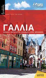 Γαλλία, ταξιδιωτικός οδηγός των Εκδόσεων ΟΡΑΜΑ (νέα έκδοση)