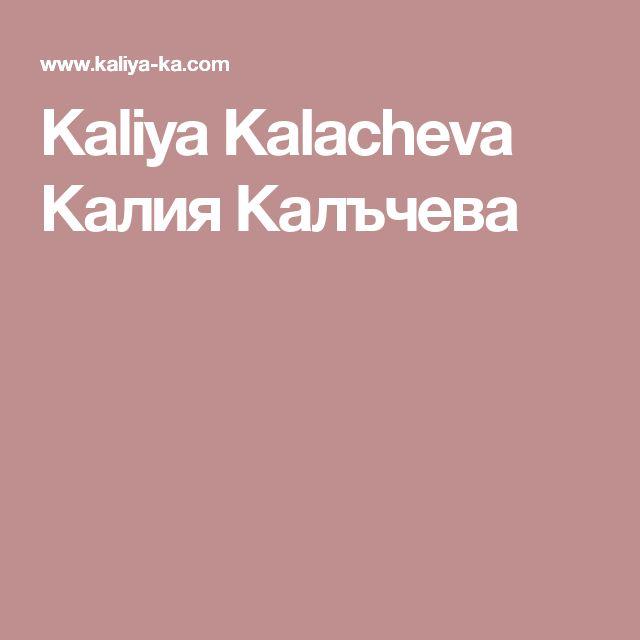 Kaliya Kalacheva Калия Калъчева