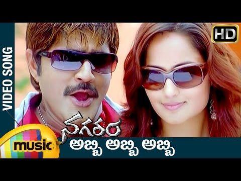 Nagaram Telugu Movie Songs | Abbi Abbi Abbi Video Song | Srikanth | Kaveri Jha | Chakri