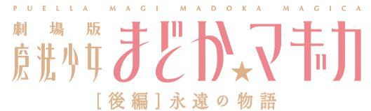 Mahou Shoujo Madoka★Magica Movie 1 Hajimari no Monogatari