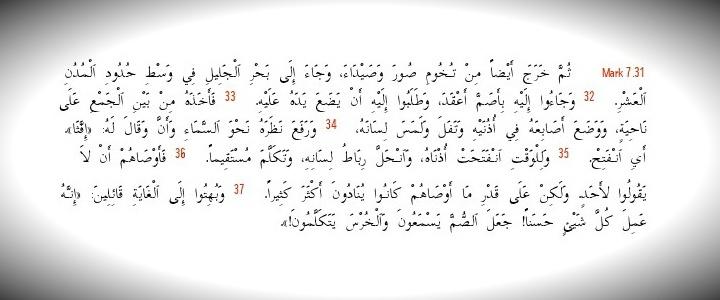 Gesù guarisce un sordomuto - Vangelo di Marco in lingua araba - Mc 7, 31-37
