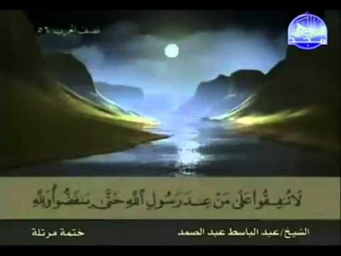 Complete Quran Juz 28 - Shaikh AbdulBasit AbdulSamad