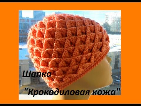 """Шапка крючком узором """"Крокодиловая кожа"""" -Cap Crochet (Шапка #64) - YouTube"""