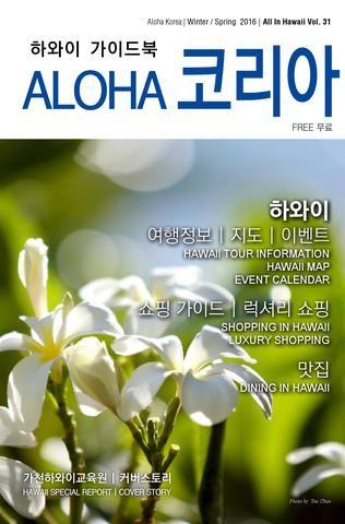 Aloha korea vol.31  Aloha Korea Vol.31 2016 Winter/Spring 하와이 쇼핑 여행 문화 가이드북 (한국어) Hawaii's most exciting shopping and travel info
