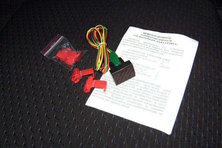 цифровой индикатор температуры двигателя