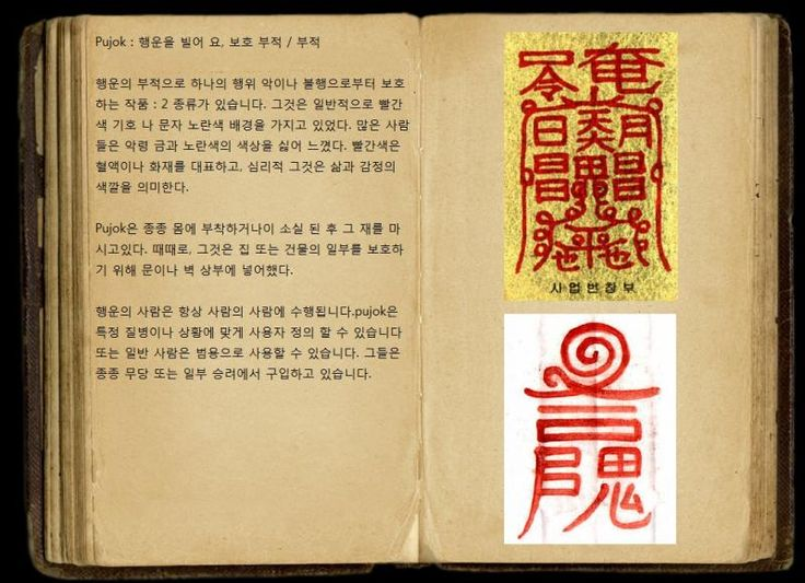 In Korean shamanism there is a yellow amulet called Pujok in which the color symbolizes good luck. The #yellow is important for this amulet as it was believed that evil spirits hated this color and made them stay away.  Red symbols represented blood or fire, and psychologically it meant the color of life and emotion.