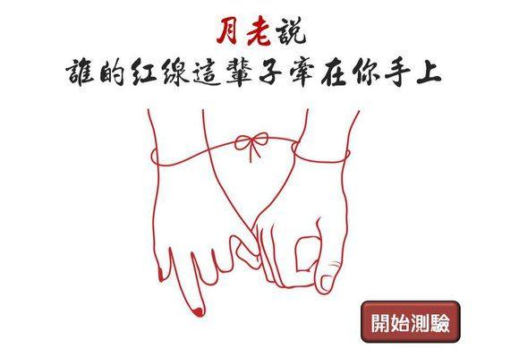 В Китае за «небесное бракосочетание» отвечает Лунный старец, 月老. Его главным атрибутом является книга Судьбы и большой мешок. В книге записано о том, когда людям суждено встретиться друг с другом. А мешок наполнен красными нитями, которые связывают щиколотки мужчины и женщины, если им предназначено быть вместе.   Правда иногда Старец может загулять где-нибудь на празднике у Небесного Императора, и связать ниточкой совсем не тех людей. Китайцы так и говорят, что если брак распался, то наверно…