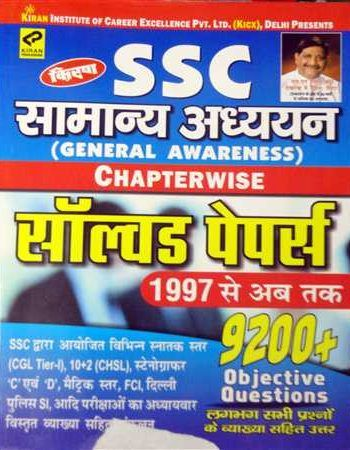 SSC General Awareness ( Chapterwise ) Solved Papers 9200+ By Kiran Publications ( Hindi ). @mybookistaan.com