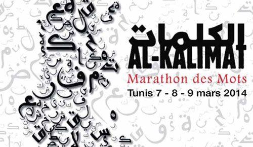 Al-Kalimat 2014, Marathon des mots – Tunis du 7 au 9 Mars 2014